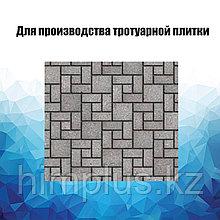 Для производства тротуарной плитки