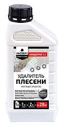 FUNGI CLEAN - удалитель плесени, концентрат. 1 литр.РФ