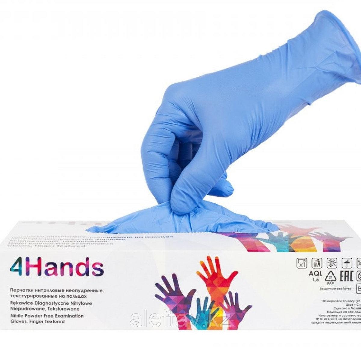 4hands перчатки нитриловые неопудренные текстурированные