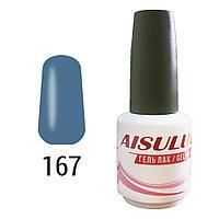 Гель-лак для ногтей №167 зеркальный 14 мл AISULU №65953(2)