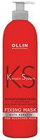 Маска для волос OLLIN KS фиксирующая с кератином, 500 мл