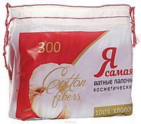 Ватные палочки Я САМАЯ п/э пакет с веревочками (300 шт.) №20957
