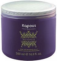 Маска для волос с маслом ореха макадамии Macadamia KAPOUS 500 мл №63051