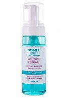 Жидкое лезвие DOMIX экспресс-размягчитель 200 мл №03352