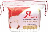 Ватные палочки Я САМАЯ п/э пакет с веревочками (200 шт.) №20247