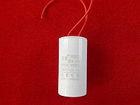 Пусковой конденсатор 25мкФ 450 В АС CBB60