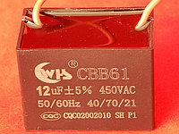 CBB61 Конденсатор пусковой (12 мкФ/450 В)