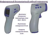 Инфракрасный бесконтактный лобный термометр, модель LFR30B