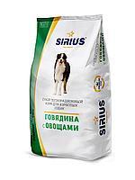 Сухой полнорационный корм для взрослых собак Говядина с овощами ТМ «SIRIUS» (15 кг.)