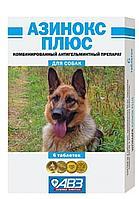 «Азинокс плюс» для собак на 10 кг./таблетка. 6 таб/упаковка