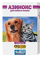 «Азинокс» для собак и кошек на 10 кг/таблетка. 6 таб/уп.