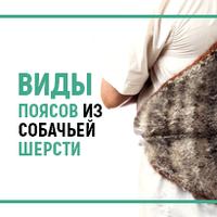 Разновидности и особенности иcпользования пояса из собачьей шерсти