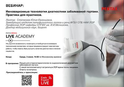 Вебинар: Инновационные технологии заболеваний гортани