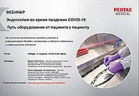 Эндоскопия во время пандемии COVID-19