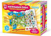 """Пазлы напольный """"Путешествие по России"""" (Фантазер)"""