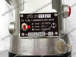 Гидромотор 210.20.11.21Б аксиально-поршневой нерегулируемый со шлицевым валом