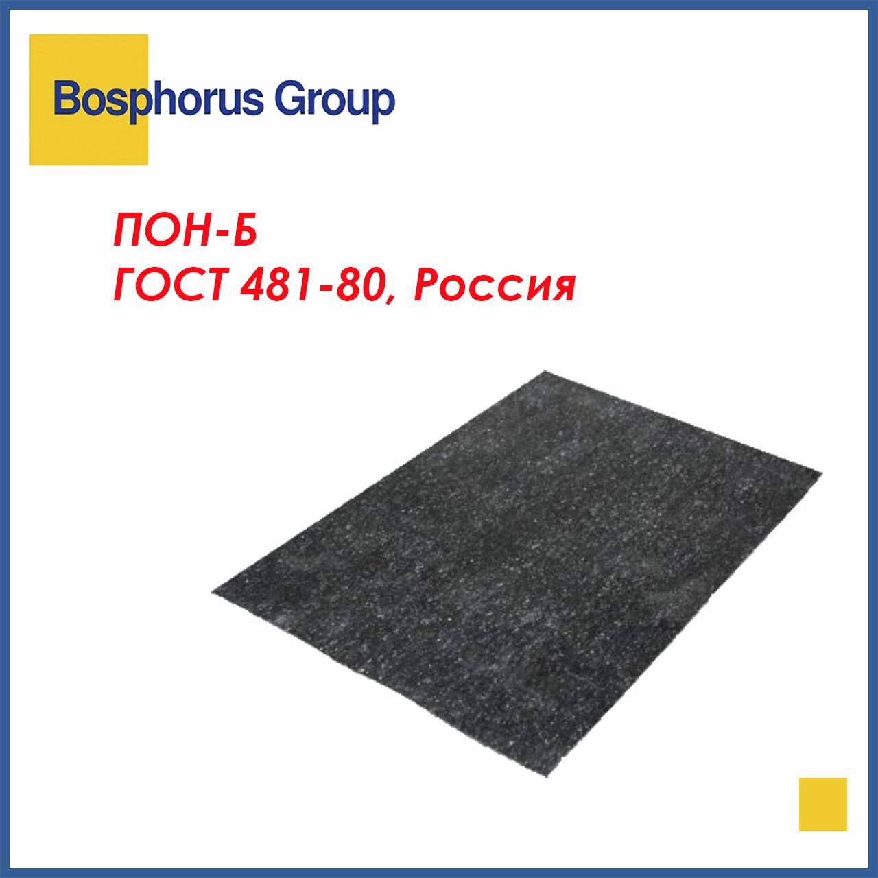 Паронит ПОН Б 1,5 * 1,0 м. Толщина - 3 мм.