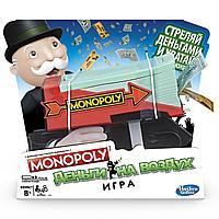 Настольная игра  Монополия  Деньги на воздух