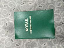 Коран. Перевод с. Б. Рысжанова