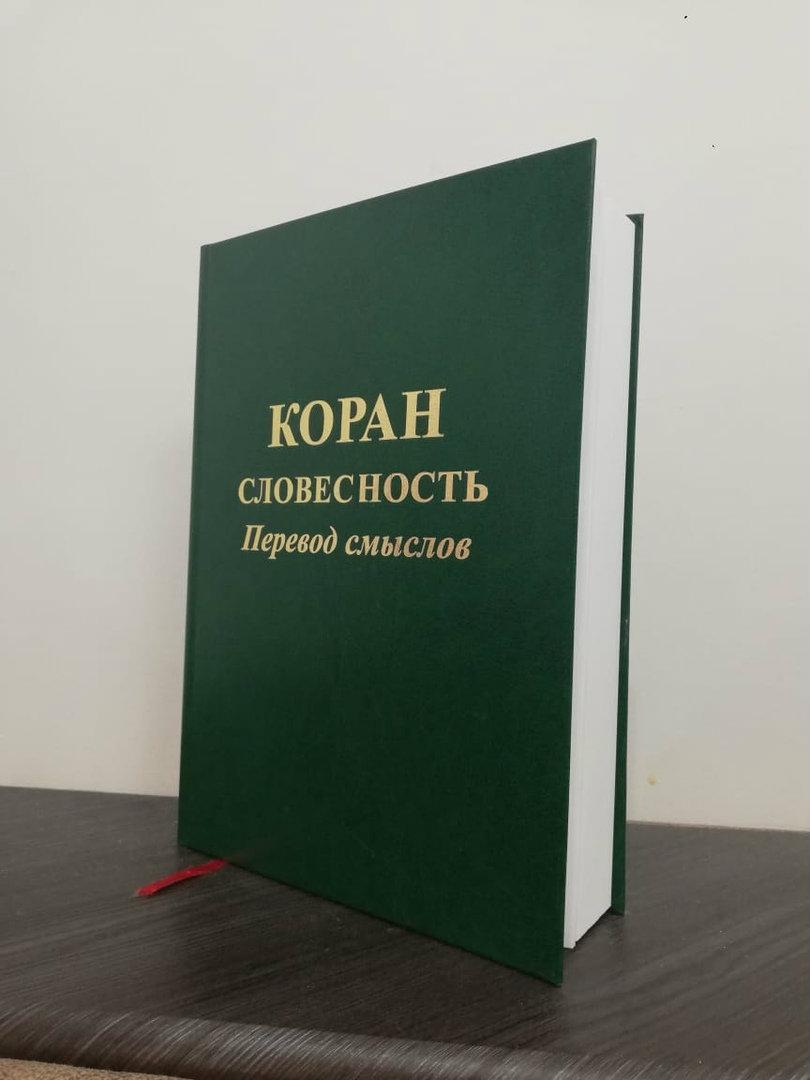 Перевод священного корана на русский