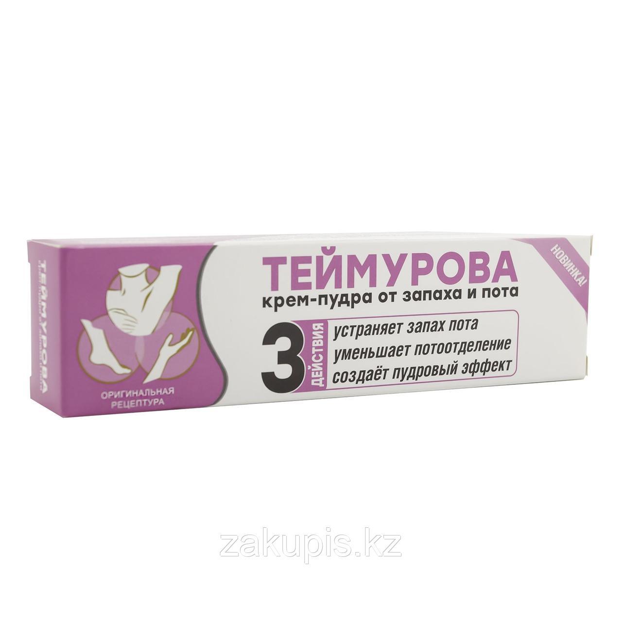 Крем-пудра Теймурова от запаха пота