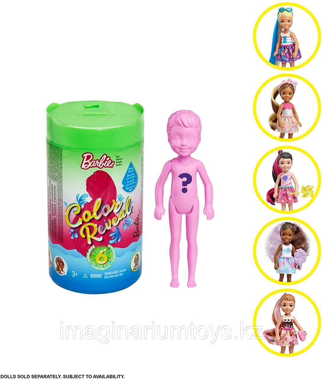 Кукла Челси с водными сюрпризами Barbie Chelsea Color Reveal