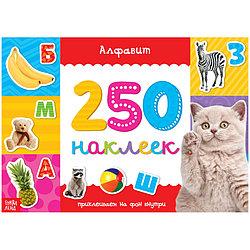 "Журнал с 250 наклейками ""Приклеиваем на фон: Алфавит"""