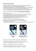 MD300-A4-50 Фотобумага для струйной печати X-GREE Матовая Двусторонняя A4*210x297мм/50л/300г NEW (16), фото 2