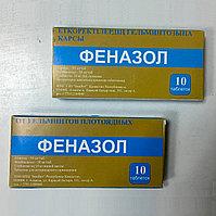 Антигельминтный препарат Феназол (в блистерах)