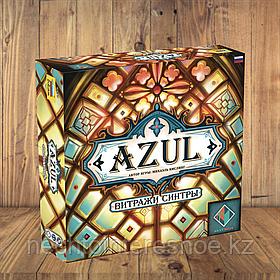 AZUL. Витражи Синтры