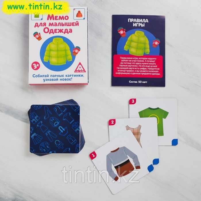 Развивающая игра «Мемо для малышей. Одежда», 50 карточек