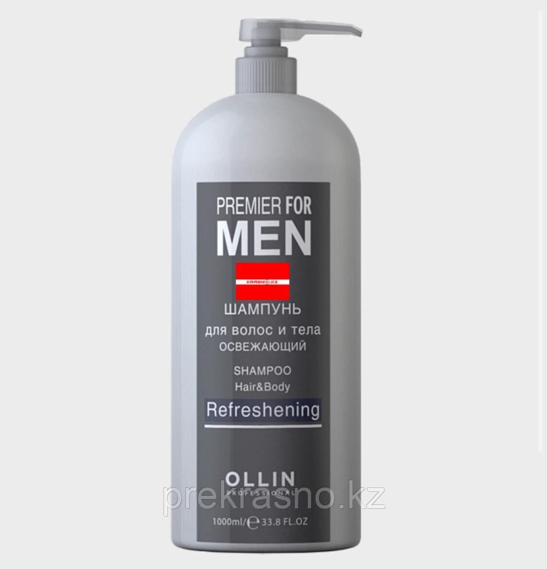 Шампунь 1л для волос и тела освежающий Ollin Premier For Men