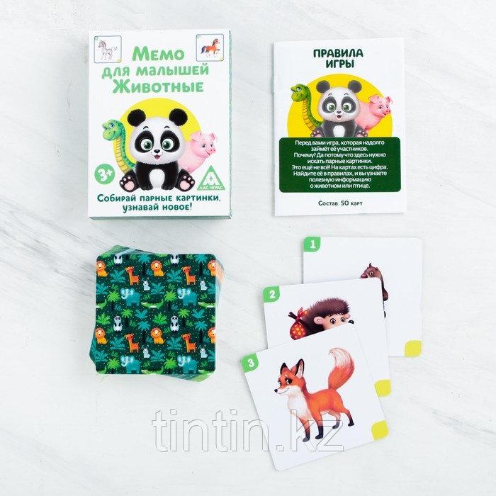 Настольная развивающая игра «Мемо для малышей. Животные», 50 карт