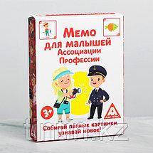 Развивающая игра «Мемо. Ассоциации. Профессии», 50 карточек, фото 2