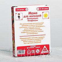 Развивающая игра «Мемо. Ассоциации. Профессии», 50 карточек, фото 3