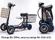 Скутер 4-х колесный. Мотор 36v 500w, аккумулятор Li-ion 36v  15,6 A/H. Складной.