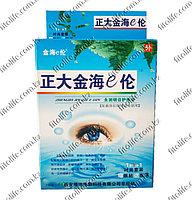 Капли для глаз ZhengDaJinHaiELun