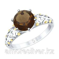 Кольцо из золочёного серебра с раухтопазом    SOKOLOV 92011716 размеры - 16,5 17 18,5