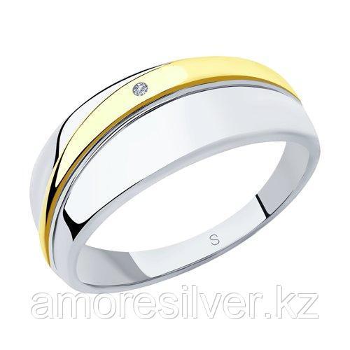 Кольцо из золочёного серебра с бриллиантом    SOKOLOV 87010030 размеры - 17 17,5 18 19 19,5 20