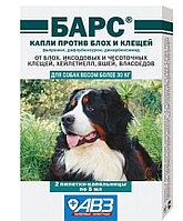 Барс. Капли от блох и клещей для собак весом >30 кг. 2 пипетки в упаковки