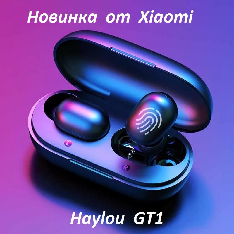 Новинка от Xiaomi ! Блютуз наушники Haylou GT1 - фото 1