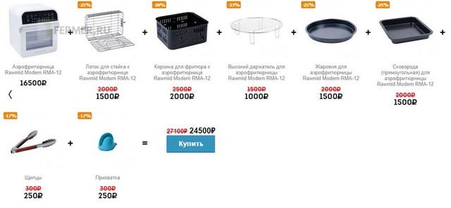https://static-eu.insales.ru/images/products/1/1761/222865121/aerofrityurnica-aerogril-minipech-rawmid-modern-rma-12__79_.jpg