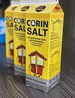 """Специальная соль для попкорна """"Corin Salt"""""""