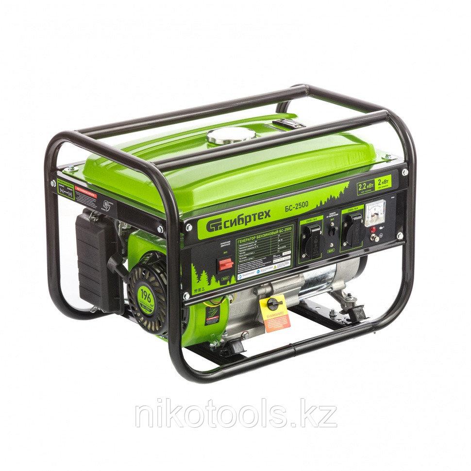 Генератор бензиновый БС-2500, 2,2 кВт, 230В, 4-х такт., 15 л, ручной стартер// Сибртех