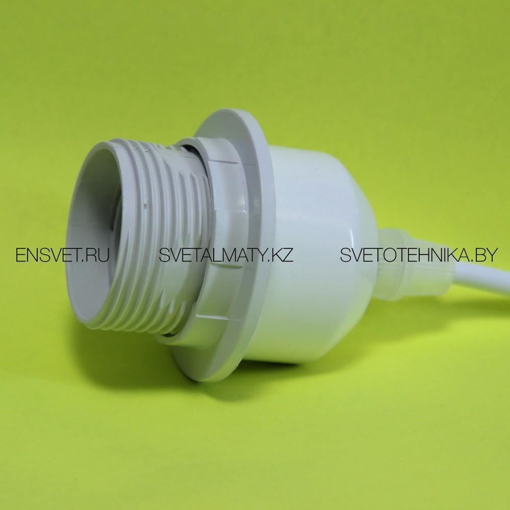 E27 патрон T210 белый комплект (шнур 100 см, напотронник, фиксаторы)