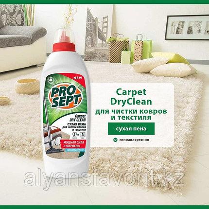 Carpet Dry Clean - шампунь для чистки мягкой мебели и ковров.(для ручной и автоматической мойки) 500 мл. РФ, фото 2