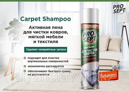 Carpet Shampoo - активная пена для чистки ковров и мягкой мебели. 400 мл.аэрозоль. РФ, фото 2