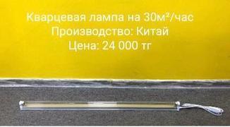 Кварцевая лампа бактерицидная ультрафиолетовая лампа обеззараживание воздуха