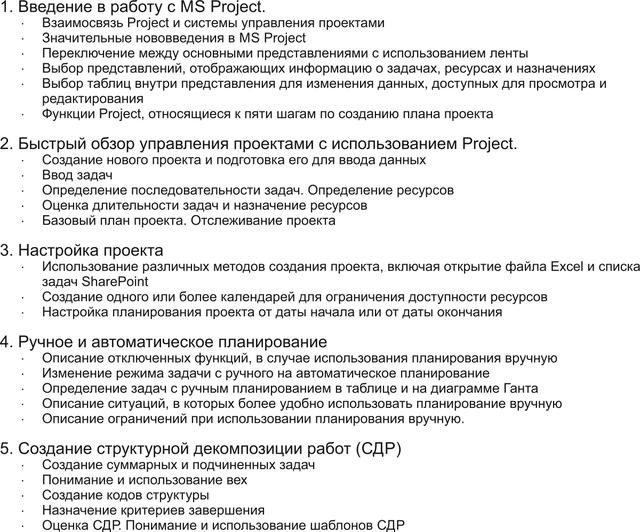 Курсы MS Project в Алматы, план обучения
