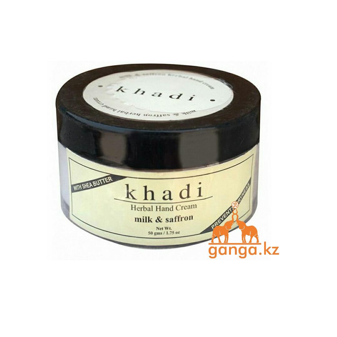 Крем для рук с шафраном и молоком (Milk and saffron KHADI), 50 грамм
